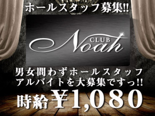 CLUB Noah/清水画像9755