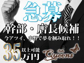 Queens/中野画像4268