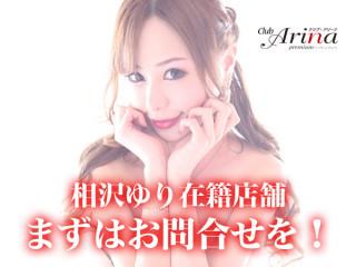 club Arina premium/中洲画像20605