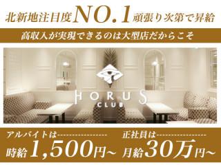HORUS/北新地画像30315