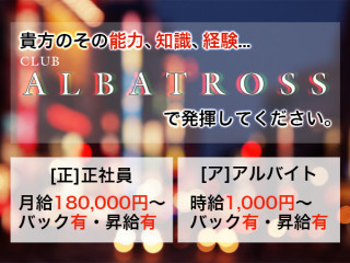 new club ALBATROSS/新潟駅前画像17651