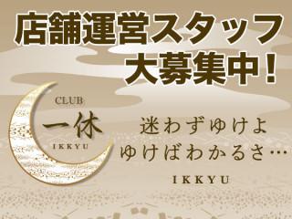 クラブ一休/川口画像15683
