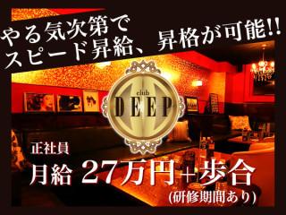 DEEP/高崎画像11272