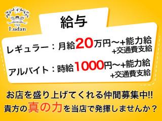 Club Ludan/新潟駅前画像17650