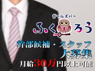 ガールズバー ふくろう/池袋駅(西口)画像10364