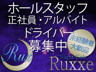 Night Cafe Ruxxe/川越・本川越画像16006