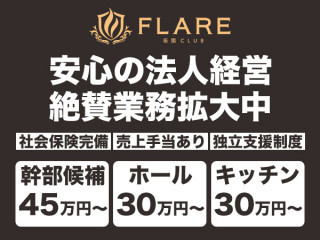 FLARE/祇園画像22975