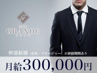 GRANDE/北新地画像24499