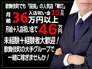 華灯/歌舞伎町画像34981