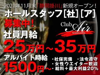club Air/掛川画像30022