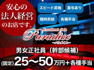 Paradice/太田画像2743