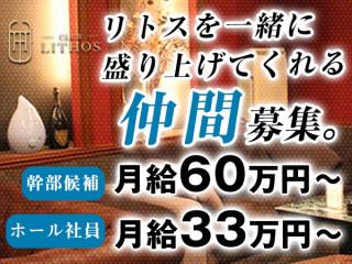 CLUB LITHOS/新橋画像37512